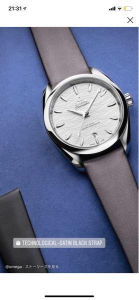 これシーマスターアクアテラの何ていう時計ですかる