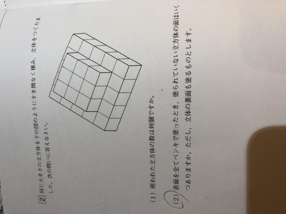 中学受験の問題です。すみませんが小学生でも分かるような解き方を教えてください。 答えは122面です。