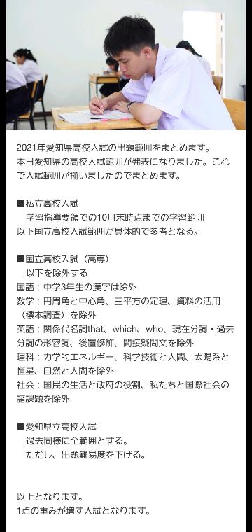 愛知県私立高校の入試試験の出題範囲についてですが、画像のような範囲ともう決められたのでしょうか?