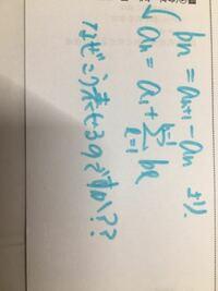 数学数列です。 なぜこう表せるのですか?