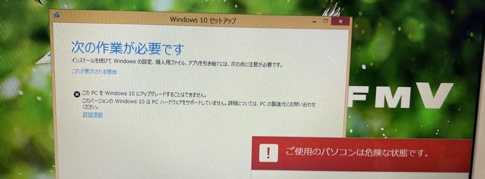 ユーキャンのMOS講座を受けるために、2014年に購入したlifebookAH40/RをWindows8.1updateからWindows10にアップグレードしたいです。 しかし画像のエラーが出...