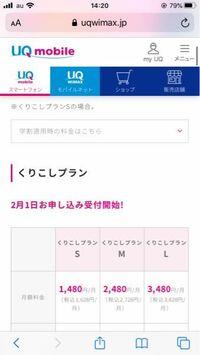 UQモバイル くりこしプラン 2/1申し込み開始とありますが、例えば2/1に申し込んだら、いつから適用されますか?3/1からですか?   https://www.uqwimax.jp/mobile/plan/kurikoshi/