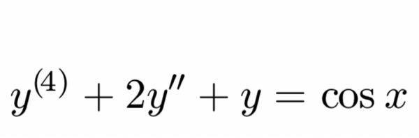 """この微分方程式の (i) 同次形と(ii) 元の非同次形の微分方程式の一般解を求めてください。 y""""""""+2y""""+y=cosx"""