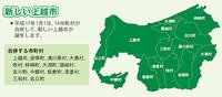新潟県中頸城郡中郷村は何故新井市を含んだ「妙高市」ではばく「上越市」に合併したのですか? 飛び地ではないものの「飛び地」同然の格好となっていますが。