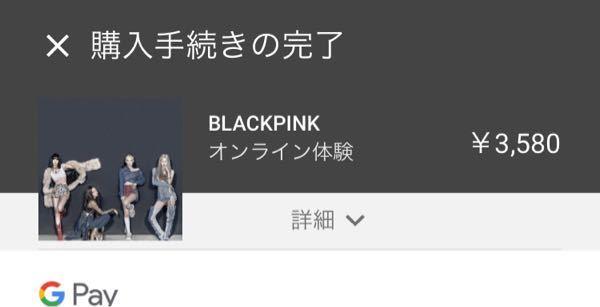 BLACKPINKのオンラインライブを購入したのですが、ここから進まないんですが、このままでいいのですか?なにか押さないといけないんですか?教えてください( ; ; )