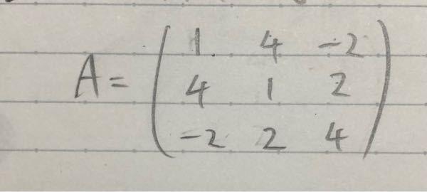 実対称行列Aを対角化するような直行行列を一つ求めよ 上の問題の解答を途中式ありで教えていただきたいです。