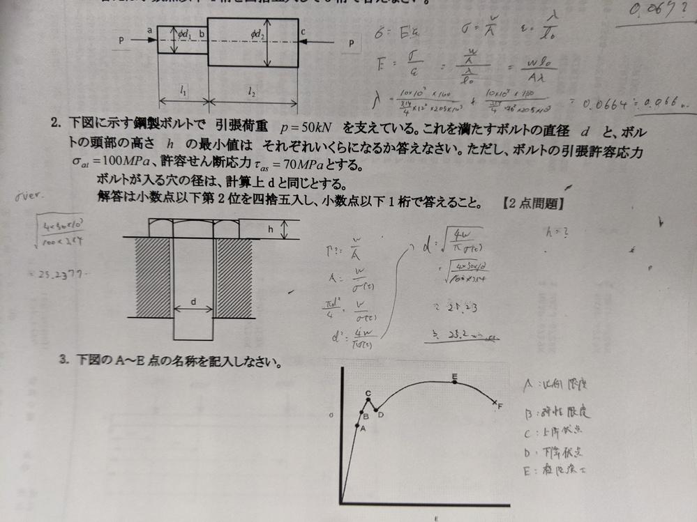 ※大至急回答お願いします! 材料力学の問題です。2番のdは求め方が分かったのですが、hの求め方が全く分からないです。 どなたかわかる方、回答のほうをよろしくお願いします。 ちなみに答えは9mmに...
