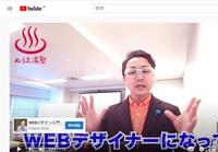 WEBデザイナー塾の動画広告がユーチューブを見ようとするとしつこく出てきます。 仮にWEBデザイナーになって収入取れるの? 動画説明のように簡単ではありませんよね。