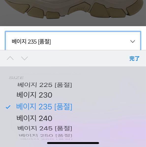 韓国語得意な方 これは足のサイズ23.5ってことですよね?