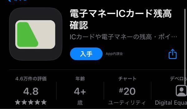 このアプリでSuicaの残高を確認したいのですが,このアプリにSuicaを登録したらカードは使えなくなりますか? Appleウォレットや電子Suica?にカードを登録すると電子版のみでしか使えな...
