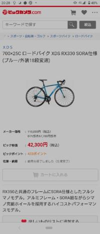 ヨドバシカメラの店頭にコンポがSORAのロードバイクで重さ9.6kgのロードバイクが4万でした。 何故こんなにも安いんでしょうか?