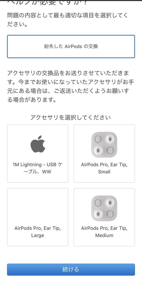AirPodsProの片耳だけをなくしてしまい、購入しようとしているのですが写真のようにケースとイヤーチップしか購入出来ないようになっています。 どうしたらいいのでしょうか