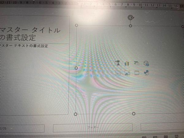 パワーポイントのスライドマスターについてです。 スライドマスターを使用して、パワーポイントのスライド作りを行っていますが 元から与えられたスライドに、写真の右に写ってるようなような画像やグラフ...