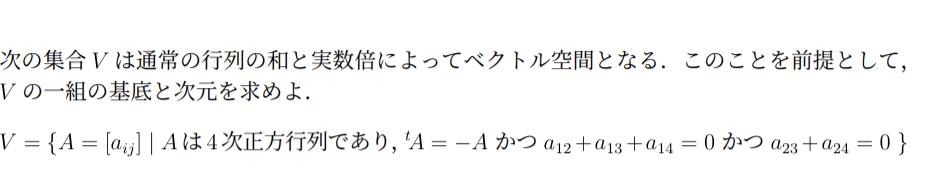 大学 線型代数学 解説をよろしくお願いします。