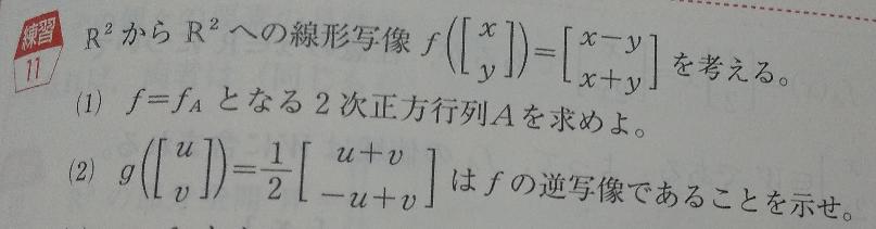 すみません、代数学の写像の問題です。(2)の逆写像であることは全単射であることと同値なのでそれを示したいのですが、具体的な解き方が分からないので教えて頂けないでしょうか?