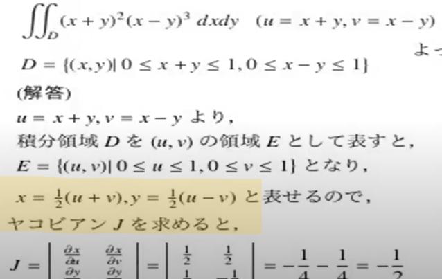 微積の問題なのですがなぜx=1/2(u+v)と表せるのか分かりません。yも同様です。 教えて下さい!