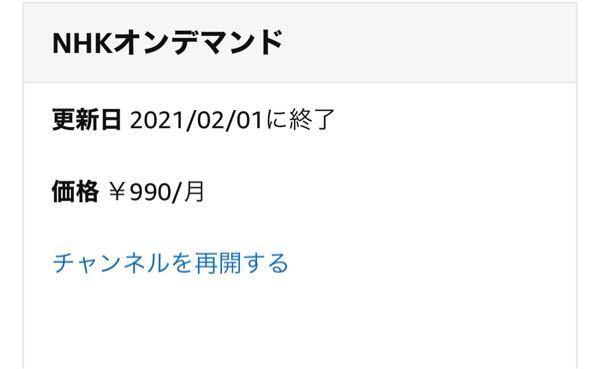 NHKオンデマンド Amazon primeについて質問です。 Amazon primeから誤ってNHKオンデマンドを登録してしまったので、解約をしようとしました。 今日から解約というものはなく...