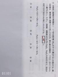 化学基礎です。解き方を教えてください m(*_ _)m 答えは④です。 Fe 56  C 12  O 16