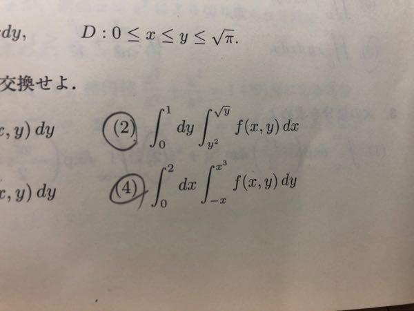 積分の順序を交換する問題で、⑵,⑷の問題なのですが、どなたか途中式を教えてもらえないでしょうか?