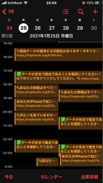 iPhoneのカレンダーにこんな通知が最近たくさん来ます。 これって詐欺とかウイルスですか?