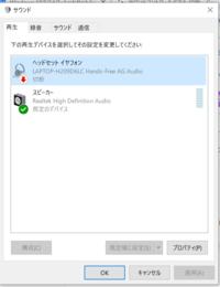 Windows10でヘッドセットを使っているのですがどうやっても、 マイク機能(繋いでも変わらずPCの内蔵マイクの方が作動する)とヘッドセットのコントローラーにある再生停止ボタンが使えません… 右クリックで接続...
