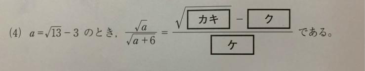 至急お願いします!! この問題教えてください。 二重根号を解く以外の解き方あればお願いします。