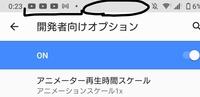 androidのステータスバーの表示数について Xperia XZ3(Android 10)を利用していますが,ステータスバーの通知が4つまでしか表示されず,4つを超えると,「・」で隠れてしまいます. 画面の領域はまだ全然残って...