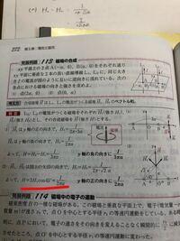 物理です。赤線の式はどういう考えで出てきますか?解説お願いします。