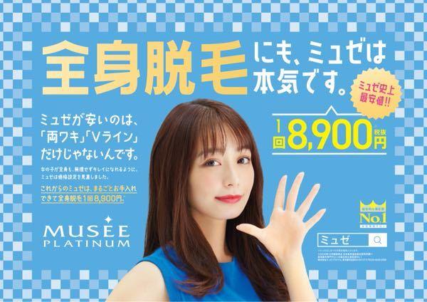 ミュゼプラチナム 電車の広告 女性 モデル この電車広告の女性は誰ですか?