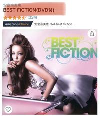 安室奈美恵さんのDVDについて。 アルバムBest fiction のミュージッククリップがフルで入っている商品はありますか? ツアーDVDではなく、フル収録のpv集を探してます。 自分で探したものだと、添付写真のCDとのセットのものが見つかりましたが、単純にdvdだけのものは販売されておりますでしょうか?  詳しい方、ご回答お願いします。