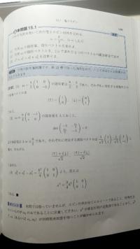 量子力学の固有ベクトルの計算なのですが、 固有値に対応する固有ベクトルを求めたあとの それぞれ~の所どうやって変形したのか分かりません。 ご教授おねがいします