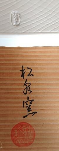 有田焼の窯元の名前が達筆すぎて読めません。 この漢字が読める方がいらっしゃったら、教えてください。 昭和レトロ、古い食器なので、いま活躍している窯元さんではないらしく、似た名前もヒットしません。「松泉窯」「松祥窯」は裏印が違うので異なります。