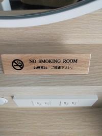 No smoking room  Non smoking room  正しいのはどちらですか?