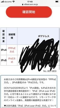 Ipv6がipoeにできているルータならipv6 over ipv4に契約すればipv4もipoeになるんでしょうか、、、 使っているルータはTP-LINKの Archer AX10 AX1500 wi-fi 6 ルータ というものです。知識のある方お願いします、、、、、