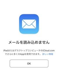 iCloud.comメールが表示されない場合はどうしたらいいのでしょうか?  このように表示されます。