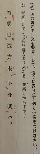 高校 国語 漢文 返り点と送り仮名をつける場所を教えてください(><)
