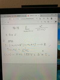 大学数学の微積の問題です。2問あるのですがどちらか片方だけでも分かる方いたら解答いただけると幸いです m(_ _)m