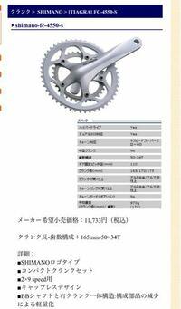 こんにちは 今回ロードバイクのクランクを変更しようと思い中古でshimano Tiagra FC4550を購入したのですが、 (写真のものです。) これに適合するBBはshimano RS-500 68mm でよろしいでしょうか?  BBはスクエアテーパータイプからホローテックタイプの変更を予定しておりまして今回クランクの変更は初めてで悩んでおります。  交換の際に塗布するグリスは何がおすす...