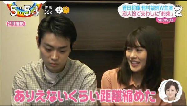 有村架純「ありえないくらい距離縮めた」 菅田将暉「こんなに喋る人だと思わなかった」 映画 【花束みたいな恋をした⠀】の撮影風景です。 面白いんでしょうか?