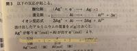 黄色いマーカーの途中式を教えてください  やり方が全然分かりません 問題は Al=27.0 Ag=108 十分な量の硝酸銀水溶液にアルミニウム板を浸すと、3.24gの銀が析出した。このとき、溶け出したアルミニウムは何gか。有効数字3桁で求めよ。    写真は解答です