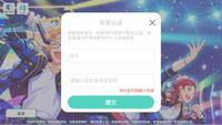 中国版のあんさんぶるスターズ(偶像梦幻祭2)をインストールしたのですが、この画面のまま進みません。 上の欄は名前だと分かるのですが、下の欄は何を入力したら良いでしょうか。中国語に詳しい方、中国版あんスタをやっている方、ぜひ教えてください