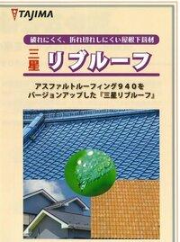 屋根のルーフィング材についての質問です。写真のルーフィングのグレードと耐用年数が知りたいです。 宜しくお願い致します。