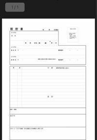 就活でのPDFの履歴書の作成について。 メールでPDF履歴書を送信しようとしているのですがやり方がわかりません。どのように写真のようなPDFファイルを編集できるのでしょうか。