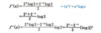 f''(x)がなぜこの式になるのか計算式が合わず分からないのですが、計算過程を教えていただけると、嬉しいですm(_ _)m