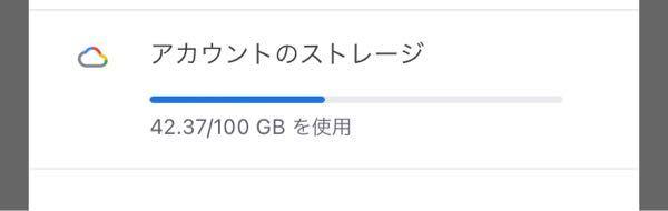 Googleフォトのストレージが一昨日急に19から42GBに増えたのですが、バグでしょうか??? 1度アプリを消しましたが変わりませんでした。 ライブ映像を保存しているのが原因だと思うのですが、19GBの時からひとつもライブ映像を追加していないので変わらないはずなのですが… 何故でしょうか。。。