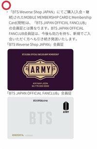 BTS weverse fan clubに入会しました。 army membership kitを買わないと紫のカードは着いてこないのですか? また、白い方のカードは着いてきますか?