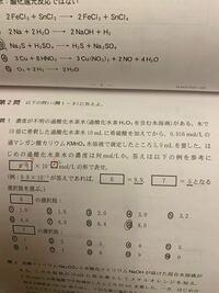 化学基礎です、教えてください 答えは2.0×10のマイナス1乗です