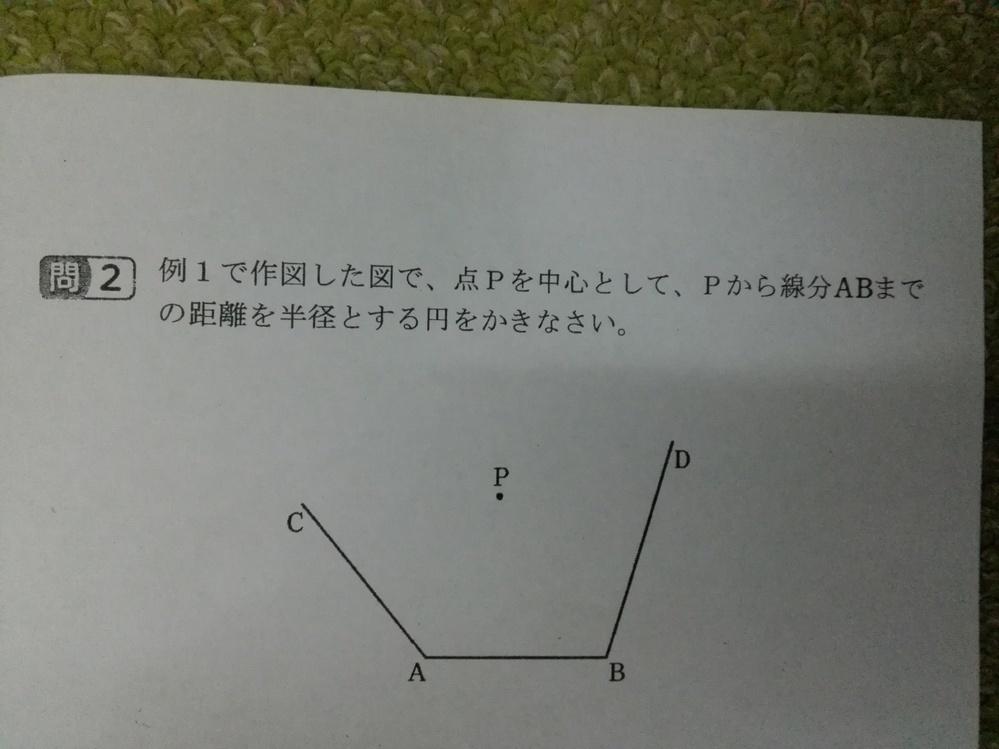 こんばんは。至急お願いします。中1平面図形の問題です。 下の写真の問題がわかりません。 誰か教えてください。夜遅くに申し訳ないんですけれどお願いします。