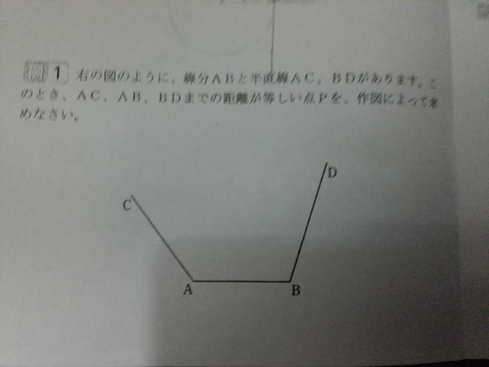 こんばんは。至急お願いします。中1平面図形です。 下の写真の問題がわかりません。 誰か教えてください。夜遅くに申し訳ないんですけれどお願いします。