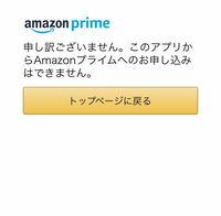 アマゾンプライム無料体験したいのにこうなります。解決策教えてください。